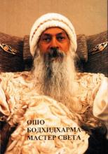 Бодхидхарма - мастер света