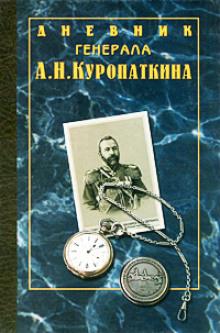Дневник генерала Куропаткина