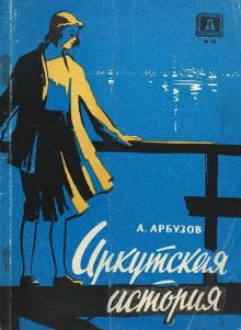 Иркутская история