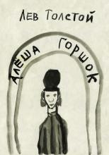 Алеша Горшок