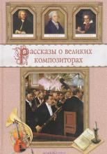 Рассказы о композиторах