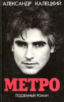 Метро. Подземный роман