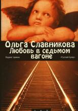 Любовь в седьмом вагоне