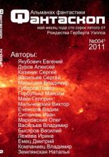 Альманах фантастики 2011 / №003 - Фантаскоп