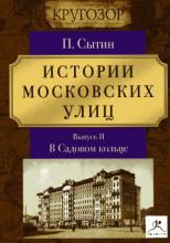 Истории московских улиц (Выпуск 1-3)