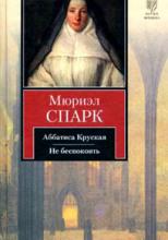 Аббатиса Крусская