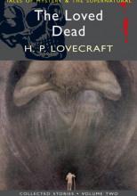 Возлюбленные мертвецы