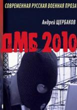ДМБ 2010