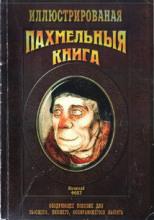 Пахмельная книга
