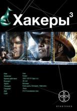 Хакеры 3. Эндшпиль
