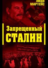 Запрещённый Сталин