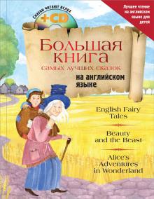30 сказок на английском языке