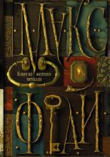 Ключ из жёлтого металла