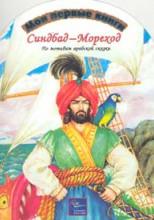Арабские сказки - Синдбад-мореход