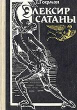 Эликсиры сатаны