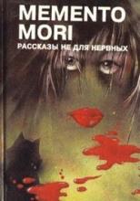 Memento Mori - Рассказы не для нервных