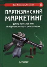 Партизанский маркетинг - победа малыми силами