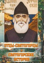 Отцы-святогорцы и святогорские истории