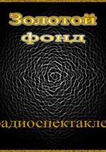 Сборник радиоспектаклей №20