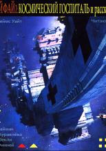 Сай Фай 2: Космический Госпиталь и рассказы