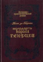 Сокровище гугенотов