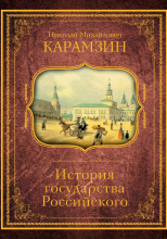 История государства Российского. Том 3