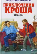 Приключения Кроша