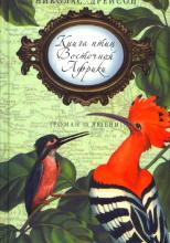 Книга птиц Восточной Африки