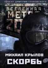 Метро 2033. Скорбь