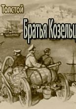 Братья Козельцовы