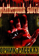 Шокирующие истории (Splatterpunk Stories)