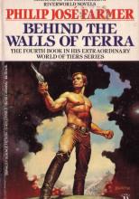 За стенами Терры