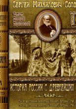 История России с древнейших времен. Тома 23, 24