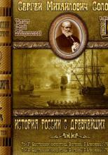 История России с древнейших времен. Тома 27, 28