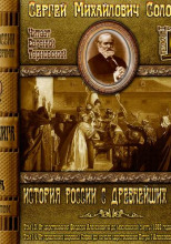 История России с древнейших времен. Тома 13, 14