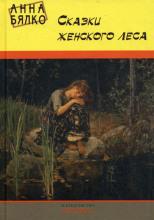 Сказки женского леса