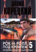Освобождение шпиона