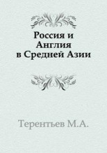 Россия и Англия в Средней Азии