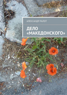 Дело Македонского