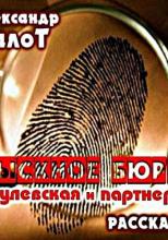 """Сыскное бюро """"Крулевская и партнеры"""""""