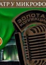 Театр у микрофона 50. Острый сюжет на Радио Культура
