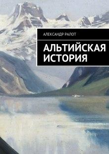 Альтийская история