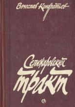 Селижаровский тракт