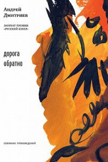 Воскобоев и Елизавета