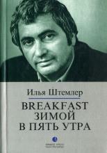Breakfast зимой в пять утра