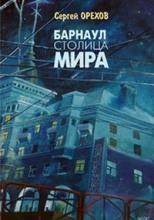 Барнаул - столица мира