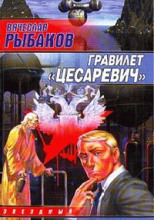 """Гравилёт """"Цесаревич"""""""