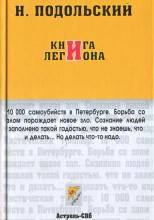 Книга Легиона