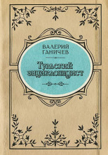 Тульский энциклопедист