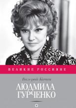 Людмила Гурченко: Танцующая в пустоте